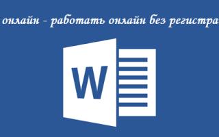 Онлайн микрософт офисе