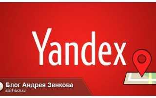 Настройка города в яндекс браузере