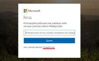 Майкрософт офис регистрация учетной записи