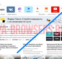 Панель меню в яндекс браузере