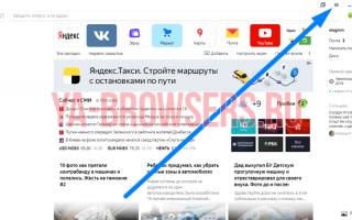 Где находится панель инструментов браузера яндекс