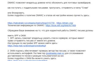Как настроить dmarc для домена