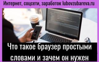 Как пользоваться браузером