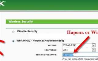 Код безопасности сети