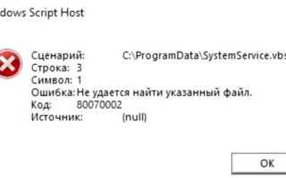 Как исправить ошибку script host