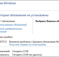 Код ошибки 80073712