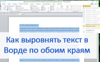 Выравнивание текста по правому краю word