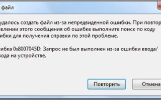 Код ошибки 0x8007025d